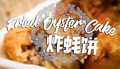 Fried Oyster Cake